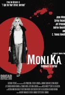 Моника (2012)