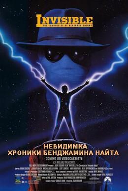 Постер фильма Невидимка: Хроники Бенджамина Найта (1993)