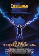 Невидимка: Хроники Бенджамина Найта (1993)