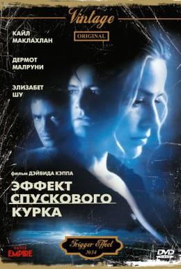Постер фильма Эффект спускового курка (1996)