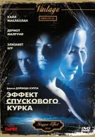 Эффект спускового курка (1996)