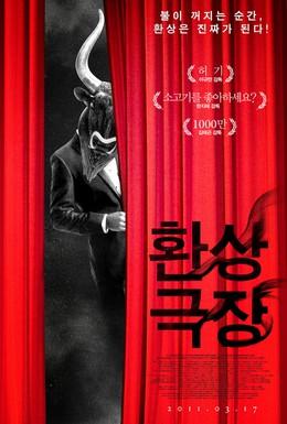 Постер фильма Красный шар (2010)