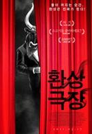 Красный шар (2010)