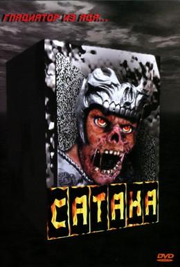 Постер фильма Сатана (2001)