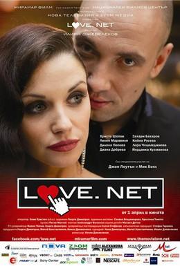 Постер фильма Любовь.нет (2011)