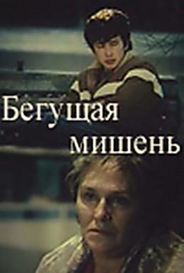 Постер фильма Бегущая мишень (1991)