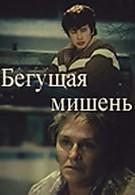 Бегущая мишень (1991)
