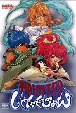 Постер фильма Перекресток духов (1997)