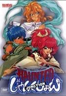 Перекресток духов (1997)