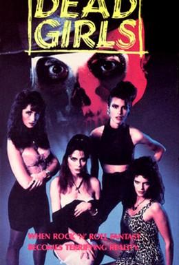 Постер фильма Мёртвые девчонки (1990)