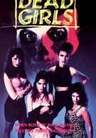 Мёртвые девчонки (1990)