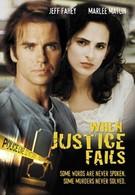 Падшее правосудие (1999)