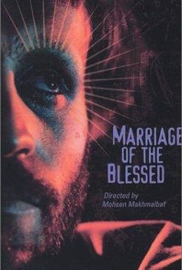 Постер фильма Брак благословенных (1989)