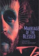 Брак благословенных (1989)