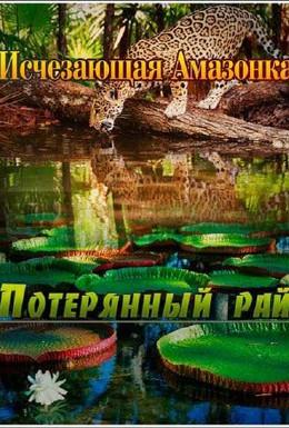 Постер фильма Пропавшие без вести (2012)