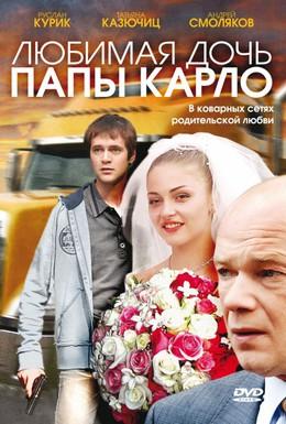 Постер фильма Любимая дочь папы Карло (2008)
