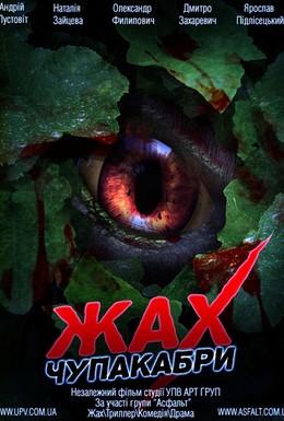 Постер фильма Ужас Чупакабры (2011)