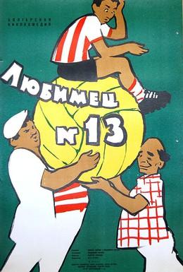 Постер фильма Любимец №13 (1958)