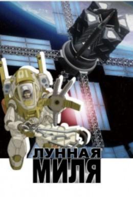 Постер фильма Лунная миля 2 (2007)