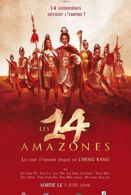 Постер фильма 14 амазонок (1972)