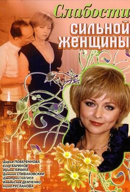 Постер фильма Слабости сильной женщины (2008)