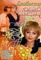 Слабости сильной женщины (2008)