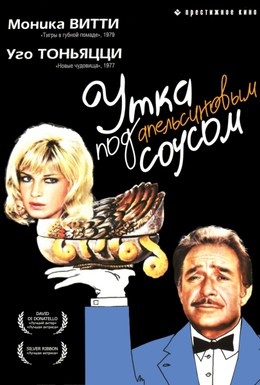 Постер фильма Утка под апельсиновым соусом (1975)