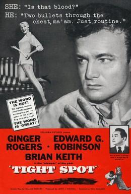 Постер фильма Узкое место (1955)