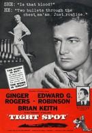 Узкое место (1955)