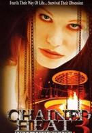 Проклятое ущелье (1998)