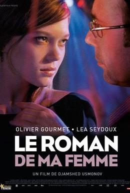 Постер фильма Роман моей жены (2011)