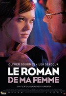 Роман моей жены (2011)