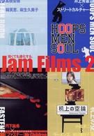 Киноджэм 2 (2004)