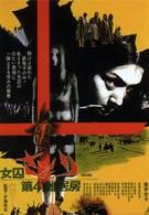 Скорпион: Барак № 41 (1972)