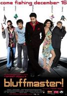 Мастер блефа (2005)