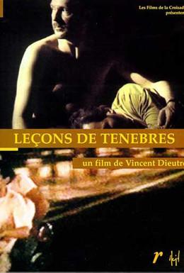 Постер фильма Заутренние уроки (1999)