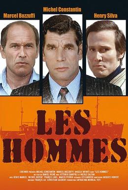 Постер фильма Мужчины (1973)