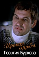 Ирония судьбы Георгия Буркова (2008)
