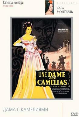 Постер фильма Дама с камелиями (1962)