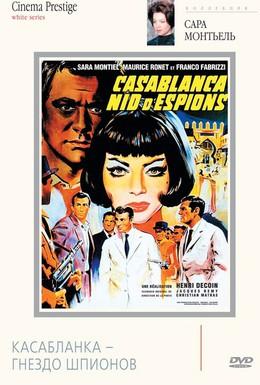 Постер фильма Касабланка – гнездо шпионов (1963)