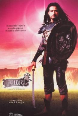 Постер фильма Кунпан. Легенда о воине (2002)