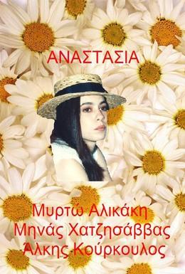 Постер фильма Анастасия (1993)