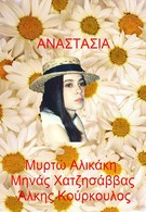 Анастасия (1993)
