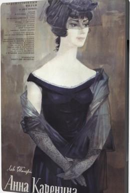 Постер фильма Анна Каренина (1960)