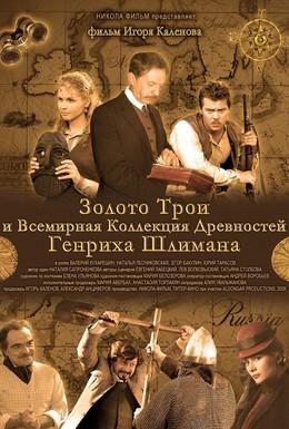 Постер фильма Золото Трои (2008)