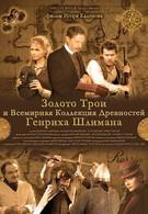 Золото Трои (2008)
