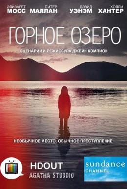 Постер фильма Вершина озера (2013)