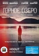Вершина озера (2013)