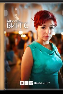 Постер фильма Миссис Биггс (2012)