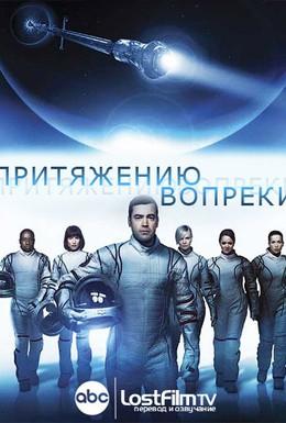 Постер фильма Притяжению вопреки (2009)